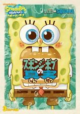 SPONGEBOB SQUAREPANTS: TRUTH OR SQUARE-JAPAN DVD D73