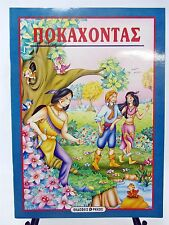 "GREEK Children's Book - POCAHONTAS - all Greek Text 1996, 24 pages 8.25"" x 11.5"""
