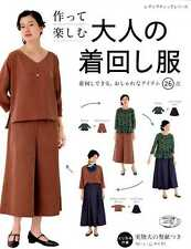 Let's Make them and Enjoy Wering Everyday Clothes - Japanese Craft Book SP3