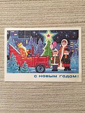 USSR Russia New Year postcsrd Grandfather frost by car