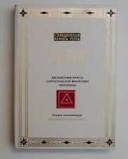 The Tarot Major Arcana Shmakov used book Великие Арканы Таро Шмаков книга