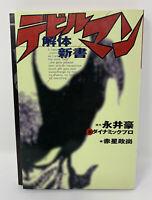 KODANSHA DEVILMAN DISMANTLING SHINSHO BOOK ART OF HISTORY TOYS RETROSPECTIVE