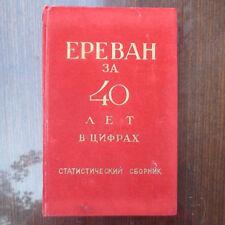 1960 Ереван за 40 Лет в Цифрах; YEREVAN Armenia 40 Years Statistics ARMENIAN SSR