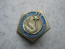 USSR. Old Soviet badge. 2nd place of the All-Union competition. Sport.