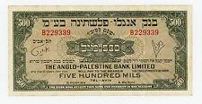 Israel … P-14 … 500 Mils … ND(1948-51) … *VF*
