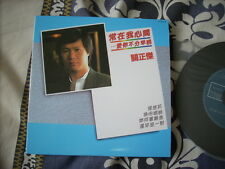 a941981 Michael Kwan Paper Back CD 關正傑 Always On My MInd Duet with Tracy Huang 黃鶯鶯 黃露儀 常在我心間 愛你不分早晚