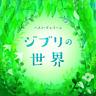 OST-BEST ORGEL GHIBLI NO SEKAI-JAPAN CD C65
