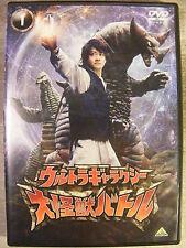 Ultra Galaxy Monster Battle 1 (DVD, 2007, Japan) REGION 2 Ships from USA