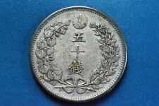 Japan 50 Sen Silver Coin 1898, Japanese Meiji Emperor Year 31