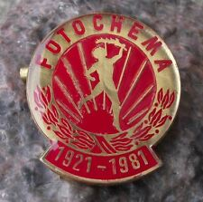 1981 Large FOMA Fotochema Czechoslovakia Camera Film Photography Firm Pin Badge