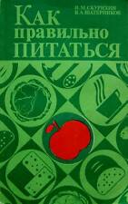 How correct to feed Nutrition Balanced diet Moscow 1985 Russian