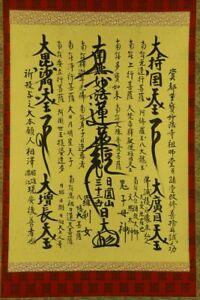 JAPANESE HANGING SCROLL ART Calligraphy Nichiren Mandala Buddhism  #E6312