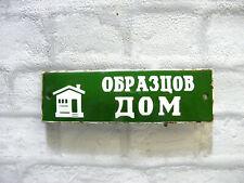 "Vintage Enamel Porcelain Sign - ""An Exemplary Home"" Street House Door Plate"