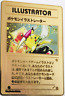 Pokémon Illustrator Pikachu Gold Metal Card