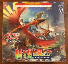 Pokemon SM3 Japanese Burning Shadows Booster Box Sealed New SHIPS FROM USA!