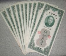 CHINA 10 X 20 GOLD UNITS 1930 THE CENTRAL BANK OF CHINA UNC CONSECUTIVE RARE