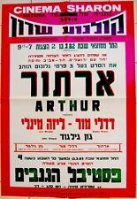 "1982 Israel ""ARTHUR"" Movie FILM POSTER Hebrew DUDLEY MOORE - MINNELLI - GIELGUD"