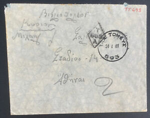 1941 Tax Tomeye Greece Feldpost APO 693 stampless Cover