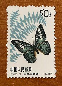 1963 PR China S56 Butterfly 50c  Sc #680 MNH NGAI SPOTS ON BACK