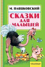 *NEW* СКАЗКИ ДЛЯ МАЛЫШЕЙ М.Пляцковский Russian Book For Babies