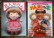 2 Books in Japanese about Making Cloth Dolls Doll Toys P444