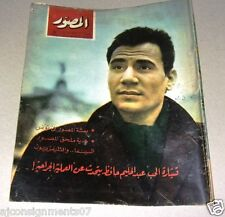 Al-Musawar Abdel Halim Hafez Arabic عبد الحليم حافظ Egyptian Magazine 1964