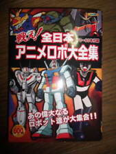 70 - 80's Anime Robot book mazinger Great Grendizer Gundam Getter Voltes