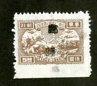 China PRC Stamps # 5L13 VF OG NH Inverted Ovpt