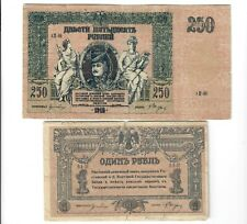 RUSSIA 1918 1 + 250 RUBLES  rostov LOTTO 2501