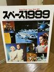 space 1999 Book visual town mook UFO Gerry Anderson Japan