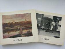 1966 Isaac Levitan ЛЕВИТАН, 2 albums, USSR vintage books, Russian painter artist