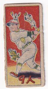 1950'  Japanese Baseball  Menko Card
