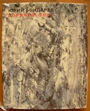 Bondarev Y. Hot snow Stalingrad battle Rudakov painting Russian Soviet book WWII