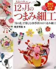 Seasonal TRADITIONAL JAPANESE TSUMAMI Zaiku Items - Japanese Craft Book