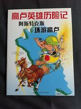 ASTERIX ET OBELIX LE TOUR DE GAULE EDITION CHINOIS UDERZO CHINE CHINA (EPUISE)
