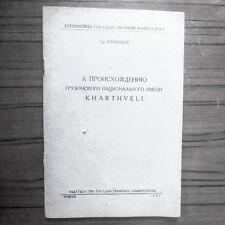 1939 Происхождению Грузинского Имени- KHARTHVEL; Georgians name origin- KARTVELI