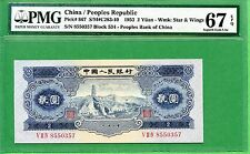 CHINA  P867  1956  2YUAN   PMG 67 EPQ    WITH  STAR & WINGS