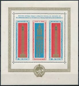 [PG10097] Mongolia 1961 good sheet very fine MNH $100