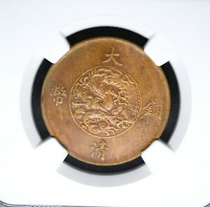 1911 China Empire 10 Cash Dragon NGC XF Details Pretty Rare