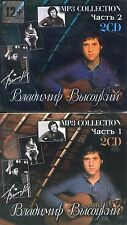 VLADIMIR VYSOTSKIY - THE BEST 34 ALBUMS 909 SONGS  4CD SET
