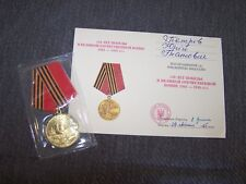 Russian medal for the 50th Anniversary of WW 2 w/document, 1995.