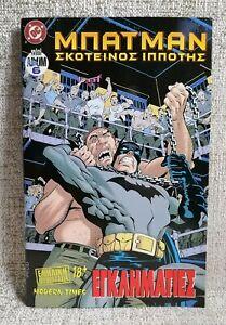 Batman Dark Knight Mike Zeck Album 6 DC Comics Greek Language 1998 MODERN TIMES