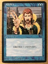 Counterspell Japanese FBB 4th Edition mtg HP