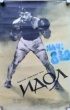 BOXING IDOL - 1948 HIGHLY RARE VINTAGE SPORT AGITATION POSTER FOR SOVIET UNION