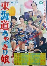 TOKAIDO STUPID SAMURAI GIRLS Japanese B1 movie poster 29x41 SHINTARO KATSU 1960