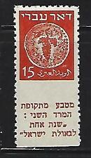 Israel 1948 Doar Ivri 15m Tab - Imperforate Between Stamp and Tab Bale FCV38