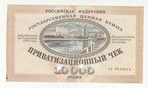 Russia check 10 000 rubles 1992 circ. p251 @ low start