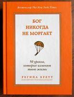 2014 In Russian Book by Regina Brett GOD NEVER BLINKS Hardcover