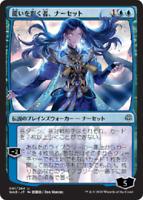 Japanese MTG - Narset, Parter of Veils (ALTERNATE ART) - NM War of the Spark