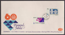 Hong Kong 1976 FDC Official Cover Full Set Diamond Jubilee Tsat Tsz Mui Cancel